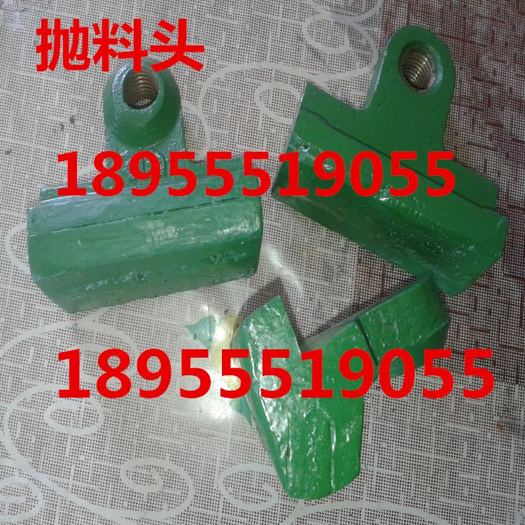 销售各种制砂机合金抛料头,制砂机耐磨件 制砂机抛料头