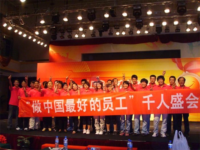 君青管业-做中国最好的员工-千人盛会