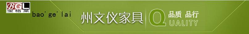 北京州文仪家具有限责任公司