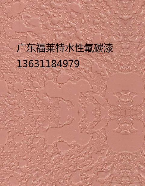 广东福莱特涂料_专业优质氟碳漆系列
