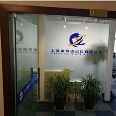 上海代理报关公司|上海报关代理公司|上海报关公司