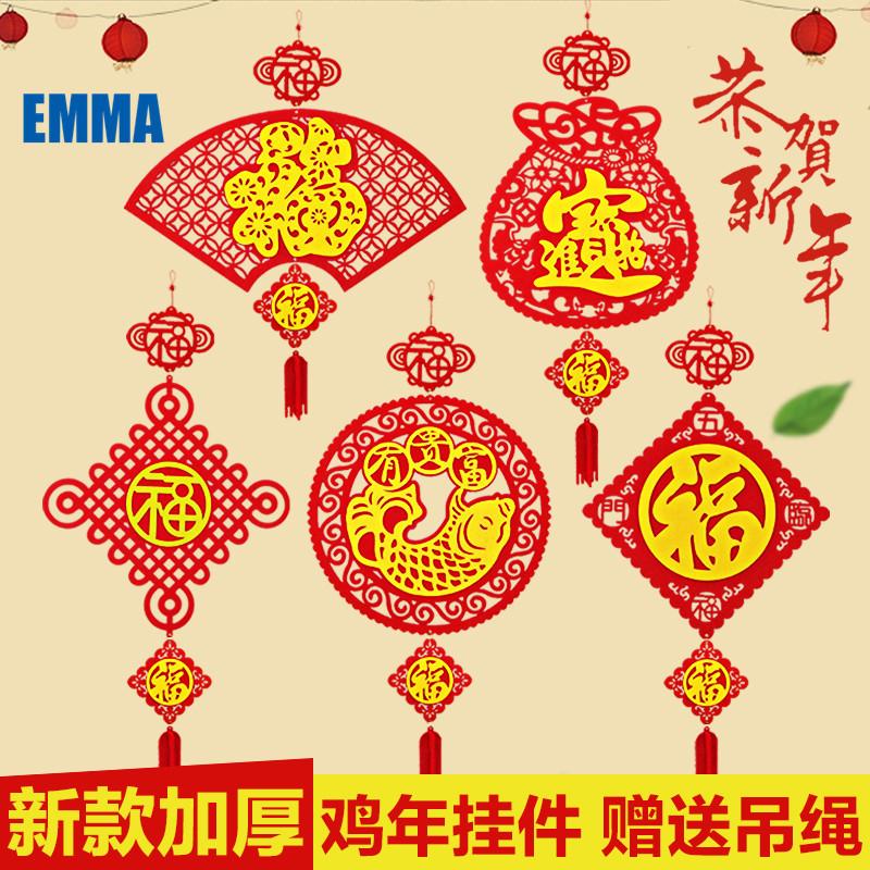 浙江奔骏工艺品有限公司 产品供应 > 毛毡布鸡年春节吊饰 福字挂件
