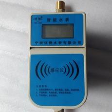 供应宁波水表LXSK-预付费智能湿式水表 校园一表多卡水表