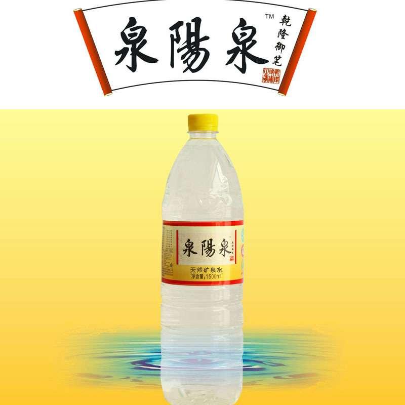 500ml泉阳泉乾隆御笔系列高端天然矿泉水—车载及商务型用水
