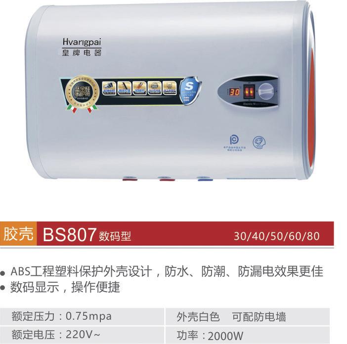 皇牌扁桶胶壳数显BS807电热水器生产厂家供应批发