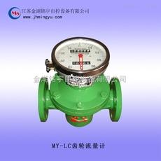 MY-LC齿轮流量计   品质优