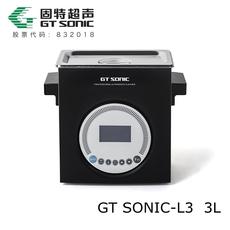 超声波清洗机GT SONIC-L3固特超声静音超音波清洗机