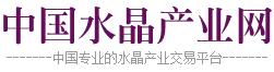 中国水晶产业网