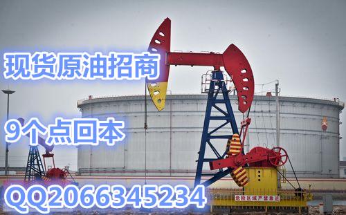 新疆鼎油6点手续费3点差的原油平台