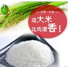 供应 东北五常大米稻花香大米新米 有机稻花香大米