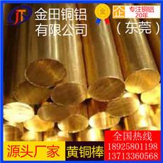 c3602耐磨黄铜棒生产厂家 日本三宝进口C3601黄铜棒价格 h70铆料铜棒