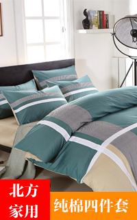纯棉素色床单四件套