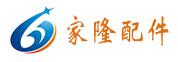 双峰县亿家隆农机配件制造有限公司