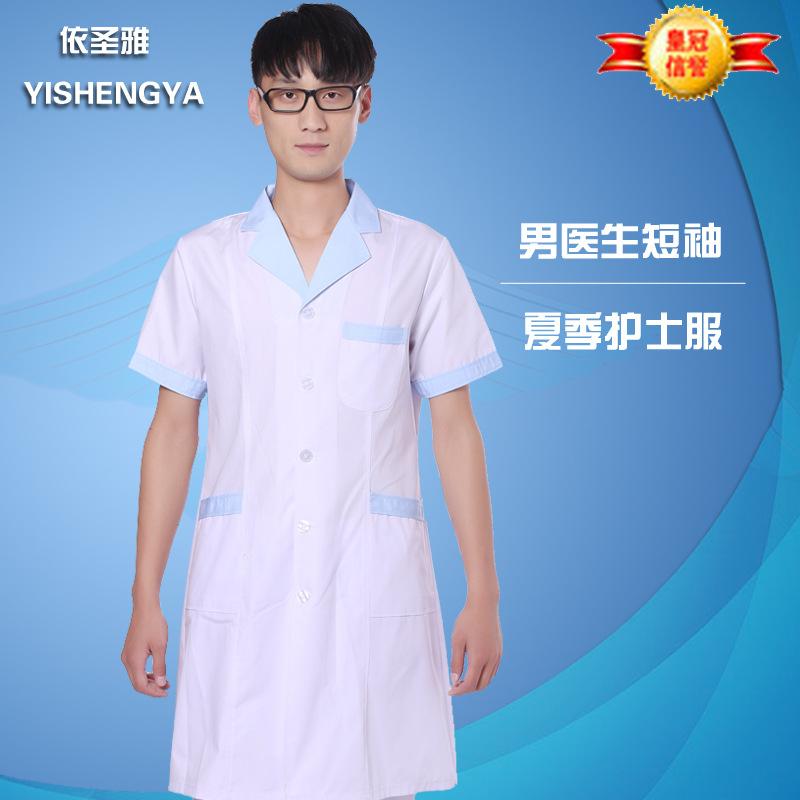 护士男医生白大褂夏装长短袖牙科药店护理服工作服