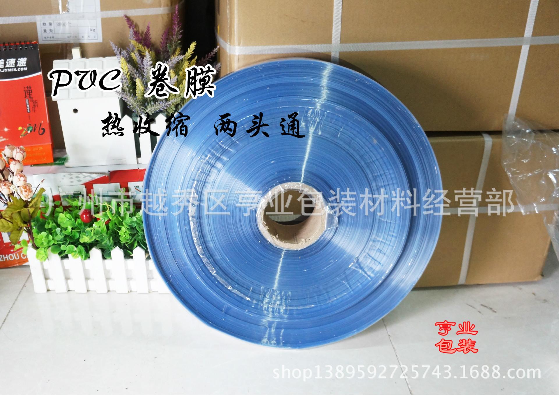 【厂家直接供应】PVC热收缩膜 两头通9cm双面4C 环保膜 印刷膜