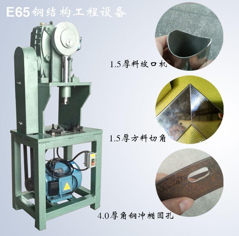 不锈钢防盗网冲孔机方管打菱形电动打孔机3图片