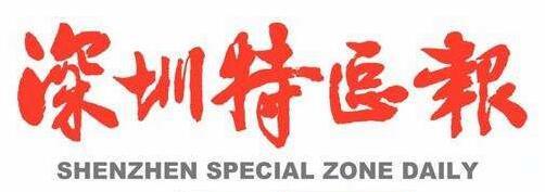 報業傳媒_出色的深圳特區報供應商-東城深圳特區報