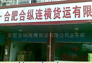合肥至广东化州物流货运服务