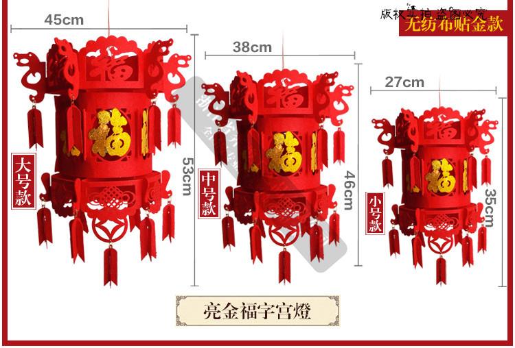 鸡年春节毛毡布福字灯笼立体无纺布镂空绣球挂件过年家庭挂饰红色图片