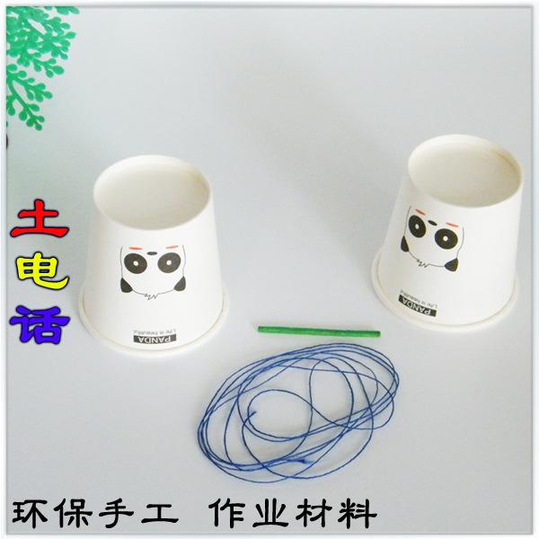 土电话 科技小制作diy小发明环保科学生实验手工材料拼装益智玩具