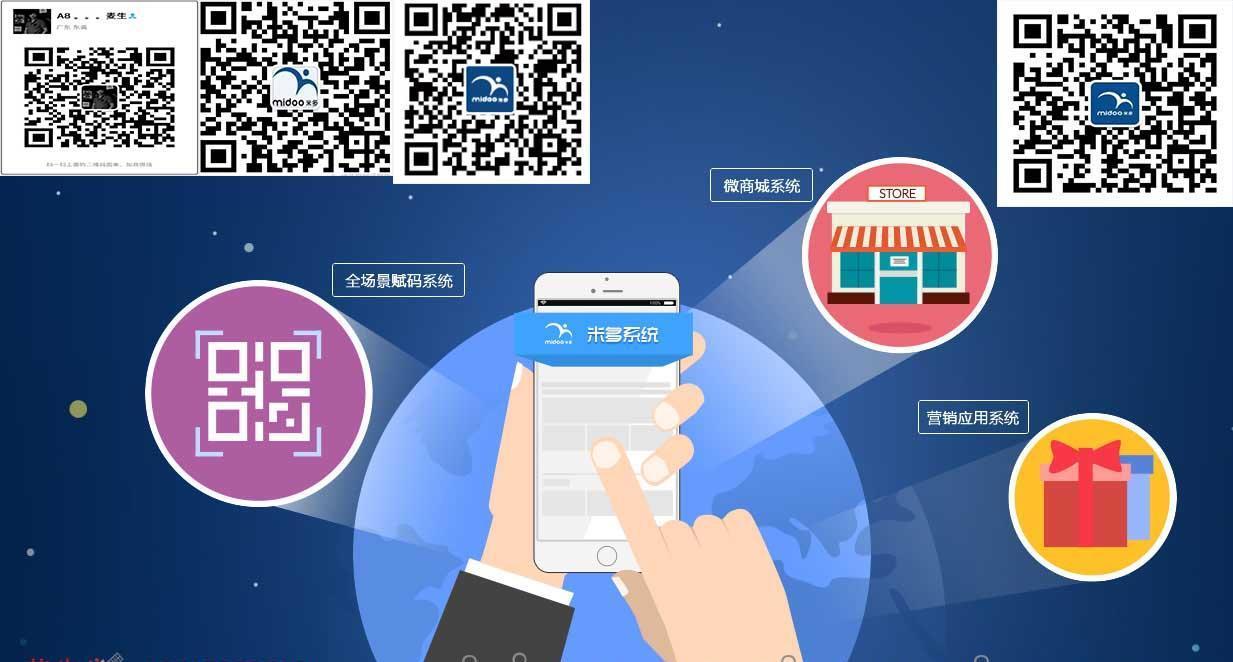 贵州茅台镇二维码红包系统软件