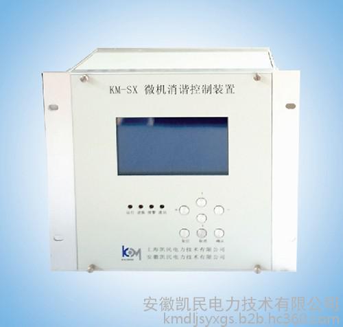 微机消谐装置厂家_【km-sx微机消谐装置销售】价格,厂家,图片-中国网库
