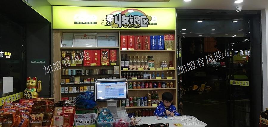 安徽做零食加盟店哪个牌子好 欢迎来电 湖南零食舱品牌管理供应