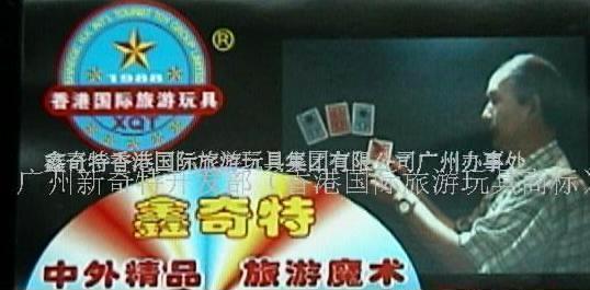 一元学魔术扑克牌(变108套)(图)