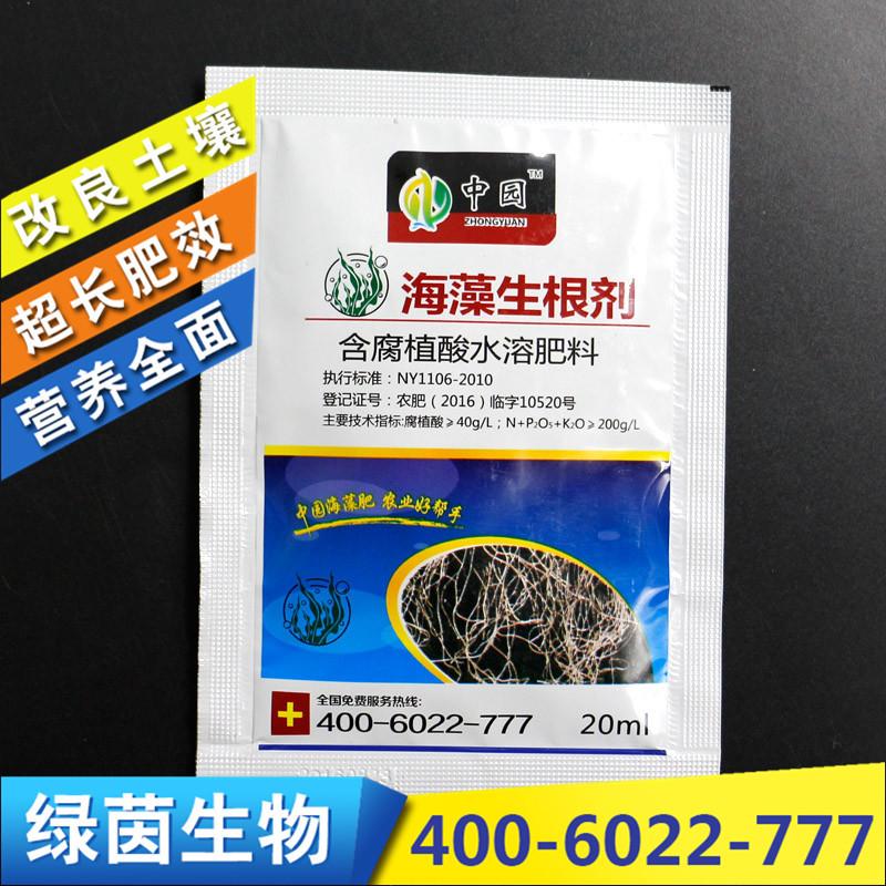 山东有机海藻生根剂肥料 花卉生根剂营养原料直销 北方有机肥厂