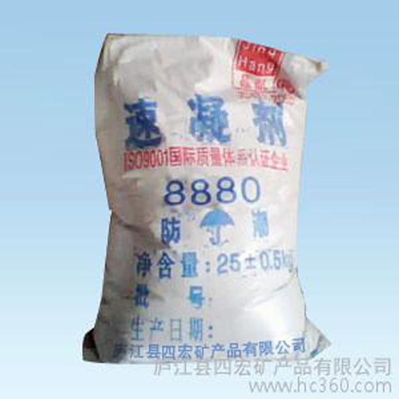 供应8880-D速凝剂