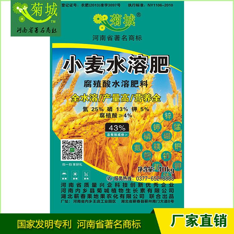 厂家直销  小麦水溶肥  小麦营养肥