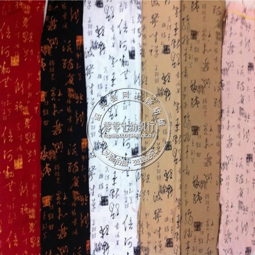 亚麻棉高雅文字艺术 棉麻印花面料 草书图案 服装家居家纺布料
