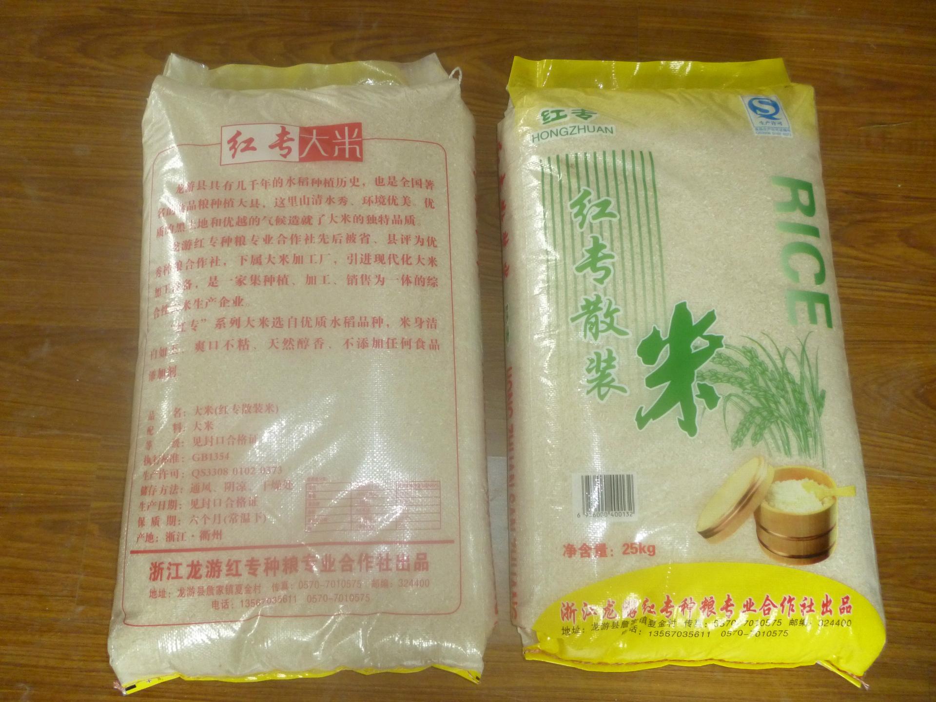 天然富硒彩米 绿色健康富硒有机大米 厂家直销 红专精制米