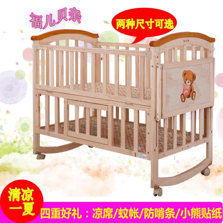 福儿贝婴儿床实木多功能无漆变书桌宫廷蚊帐宝贝