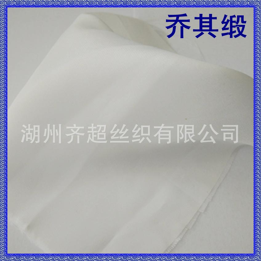 丝绸真丝面料厂家直销12MM140cm乔其缎长期接受订单 来样定做