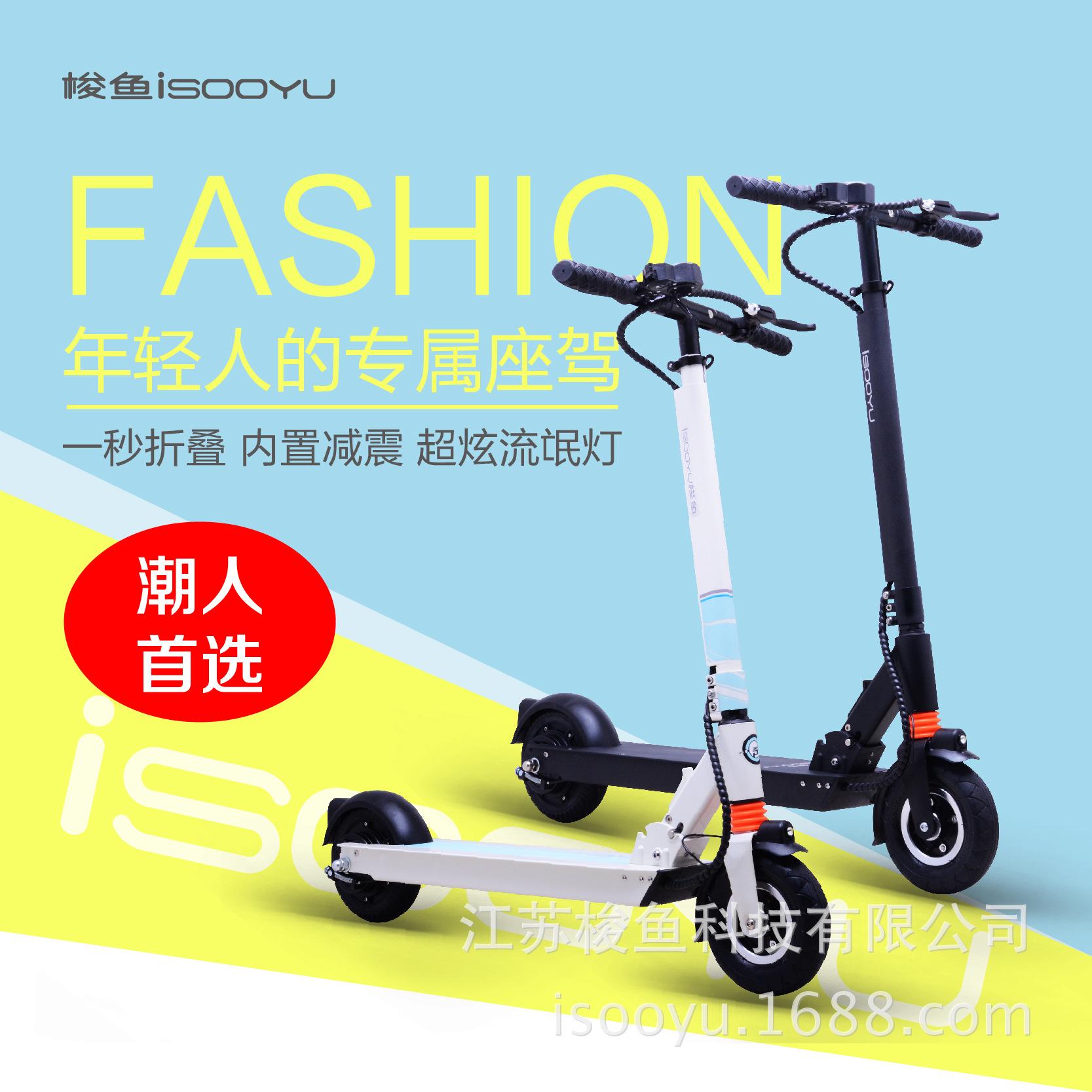 梭鱼厂家直销折叠电动滑板车成人锂电池代驾宝迷你型便携式代步车图片
