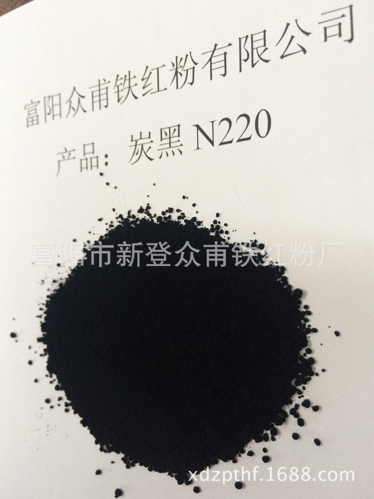 供应优质炭黑N330   220   550用于:橡胶橡塑.色母粒.塑料等
