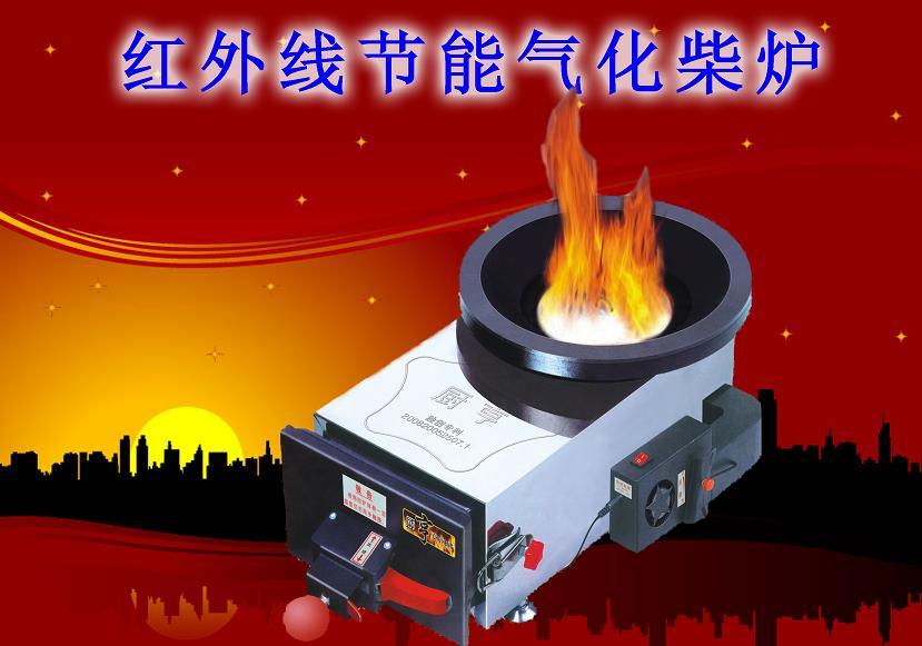 新型红外线无烟尘节能气化柴炉(02)