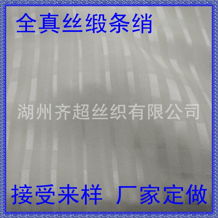 丝绸真丝面料10MM-140真丝不规则缎条绡厂家定做直销 真丝 全真丝