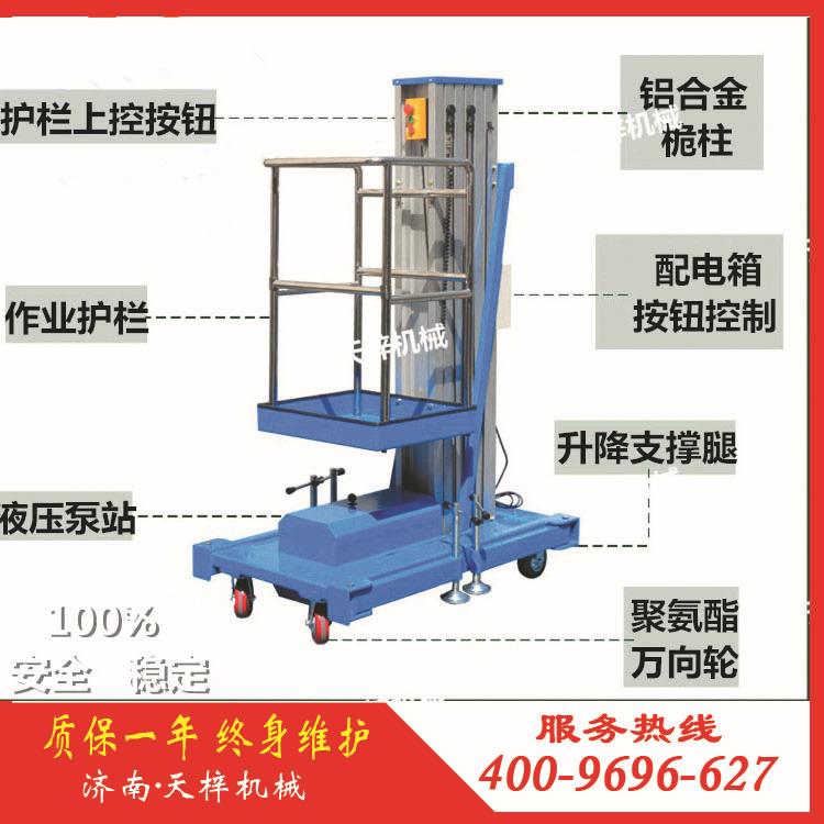 企业名录 济南天梓液压机械有限公司 产品供应 > 现货铝合金升降机 家图片