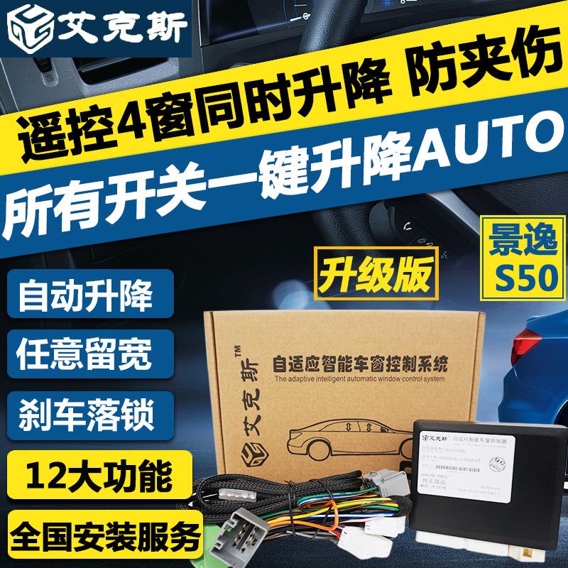 东风景逸S50自适应摇控四窗同时 一键升降自动关窗器升窗器批发