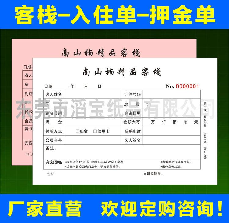 酒店流水单_酒店入住登记单 押金单宾馆住宿登记单 定做登记表开房单据 票据