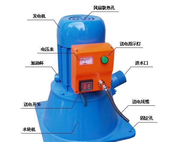 小型发电机 小型水力发电机 水力发电机组 微型水力发电机图片