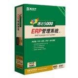 盐城速达5000PRO商业版ERP软件实施