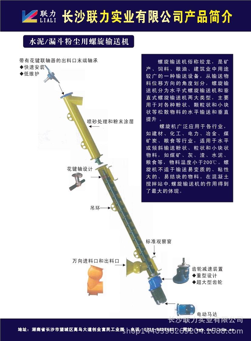 螺旋输送机-长沙螺旋输送机-螺旋输送机厂家-联力螺旋输送机