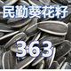 锦辉 激情图片新货上市批发363 散装生激情小说 厂家直销生激情小说 散装