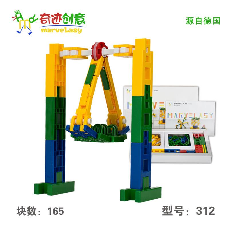 奇迹创意marvelasy儿童早教智力开发拼插积木幼儿园教具312图片