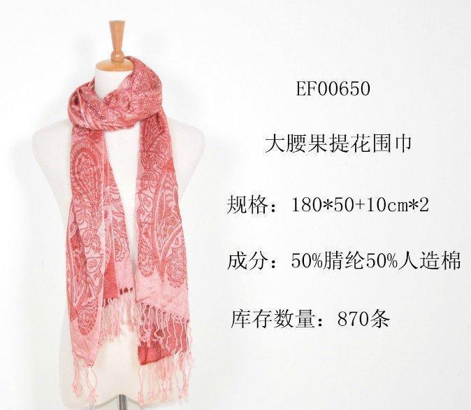 大腰果提花围巾2