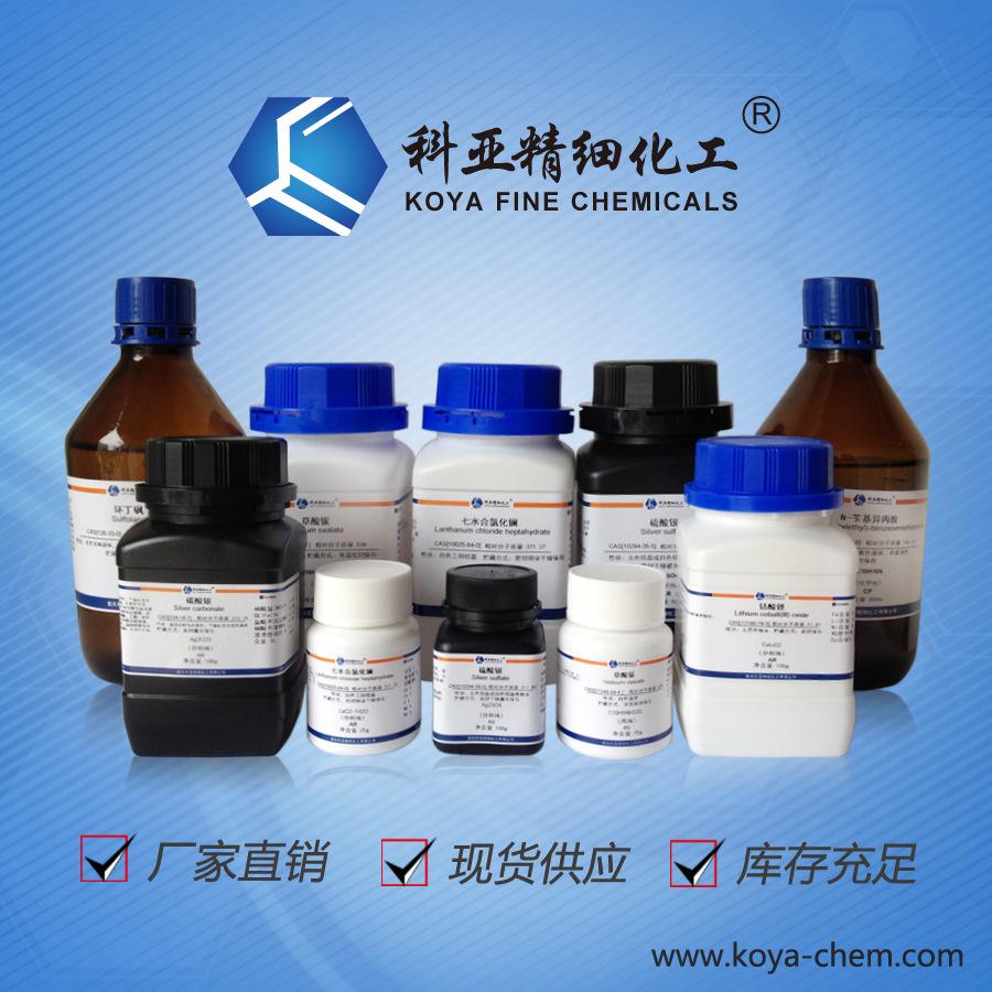 碳酸镧(III)水合物 CAS:54451-24-0 分析纯AR500g高纯4N