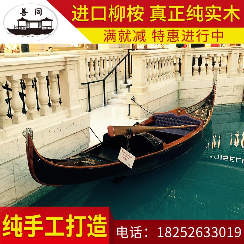 厂家直销高档旅游贡多拉 欧式拉休闲贡多拉船 小型木船渔船可定制
